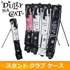 DULLYNACAT[ダリーナキャット]スタンドクラブケースDN-SCC01