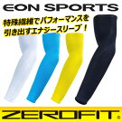 EONSPORTS[イオンスポーツ]ZEROFITゼロフィットエナジースリーブ
