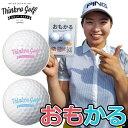 THINKRO GOLF [シンクロ ゴルフ] おもかる パター専用練習ボール (2球入り) TRG-301