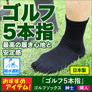 トモエ繊維 ゴルフ用5本指ソックス しめつけない しっかりフィット【紳士/メンズ】 【婦人/レディース】