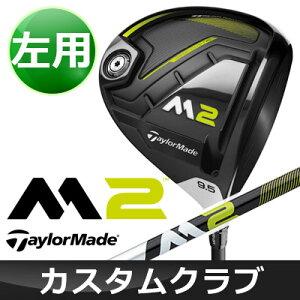 【メーカーカスタム】【左用】TaylorMade(テーラーメイド)M22017モデルドライバーTM1-217カーボンシャフト