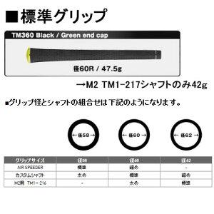 【メーカーカスタム】TaylorMade(テーラーメイド)M22017モデルドライバーTM1-217カーボンシャフト