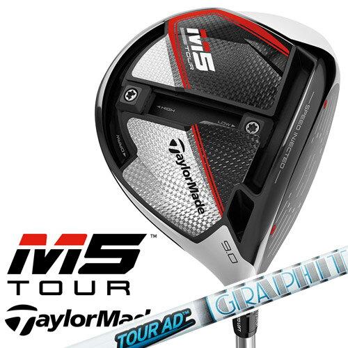 TaylorMade [テーラーメイド] M5 ツアー ドライバー Tour AD VR-6 カーボンシャフト [日本正規品]