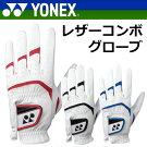 YONEX[ヨネックス]レザーコンボグローブGL-150
