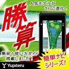 Yupiteru[ユピテル]ゴルフナビYGN5200