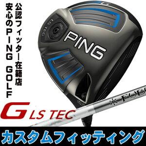 【カスタムフィッティング】PING[ピン]GLSTECドライバーFUBUKIAiカーボンシャフト[日本正規品]