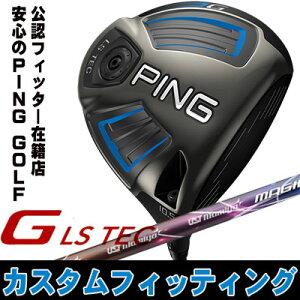 【カスタムフィッティング】PING[ピン]GLSTECドライバーMagicalATTASカーボンシャフト[日本正規品]