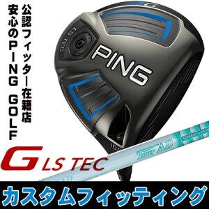 【カスタムフィッティング】PING[ピン]GLSTECドライバーTourADGPカーボンシャフト[日本正規品]