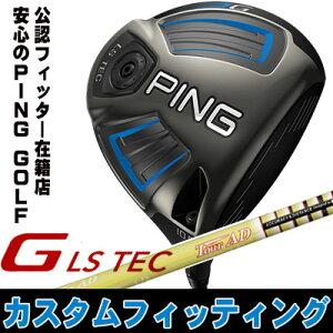 【カスタムフィッティング】PING[ピン]GLSTECドライバーTourADMJカーボンシャフト[日本正規品]