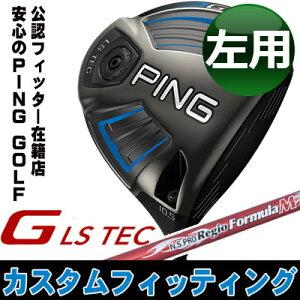 【カスタムフィッティング】PING[ピン]GLSTECドライバー【左用】N.S.PRORegioFormulaMカーボンシャフト[日本正規品]