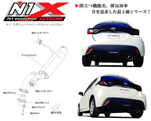 排気系パーツ, マフラー APEXi N1 evolution EXTREME Muffler MXPA10 164-T007J N1