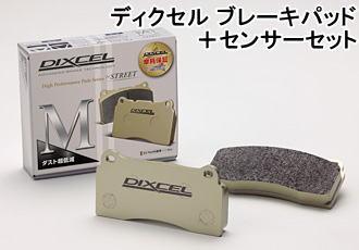 DIXCEL BRAKE PAD M Type フロント用 BMW 2シリーズ アクティブツアラー 218i F45 2A15 ローター径294mm車用 (M-1218617)【別売センサー付】【ブレーキパッド】ディクセル Mタイプ画像
