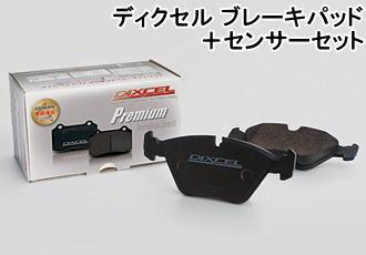 DIXCEL BRAKE PAD Premium Type フロント用 BMW 2シリーズ アクティブツアラー 218i F45 2A15 ローター径307mm車用 (P-1218619)【別売センサー付】【ブレーキパッド】ディクセル プレミアムタイプ画像