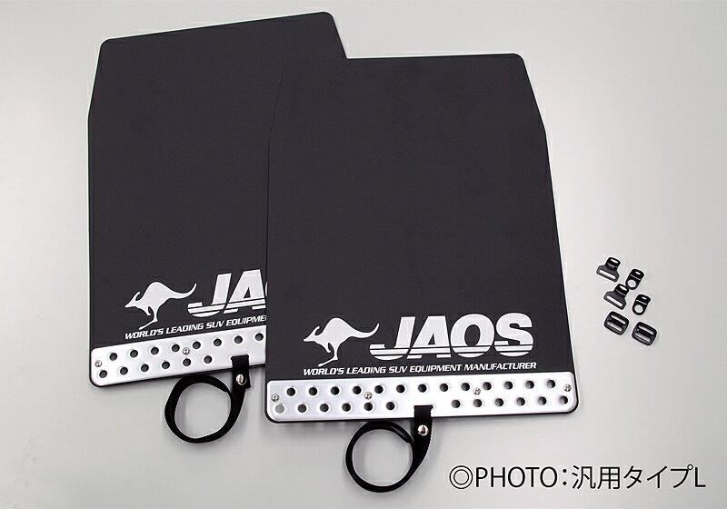 JAOS マッドガードIII 前後セット デリカD:5 ブラック(B622304FR) 【JAOS】デリカD5