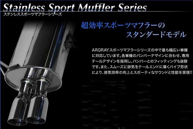 排気系パーツ, マフラー  159 2.2 JTS159 2.2JTS (8010AU93)ARQRAY Exhaust System Stainless Series