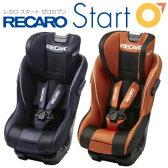 RECARO Start07 (レカロ スタートゼロセブン) 【楽ギフ_メッセ】【チャイルドシート】