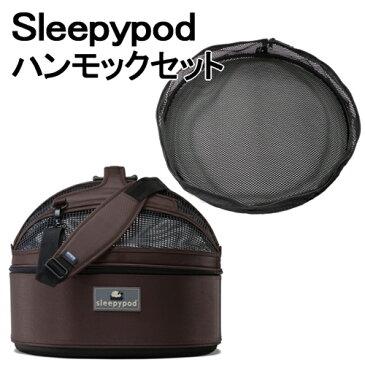 Sleepypod + Hammock Set (スリーピーポッド + ハンモックセット) カラー:Dark Chocolate(ダークチョコレート)【ペット用品】お出かけ 車 ドライブ モバイルペットベッド 移動型ベッド キャリーバッグ カーボックス ドライブボックス 犬用 猫用 ペット用
