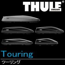【送料無料】THULEルーフボックスツーリング200グロスブラック品番:6342-1