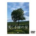美しき緑の星 【DVD 日本語字幕版】