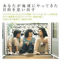【DVD日本語字幕版】美しき緑の星