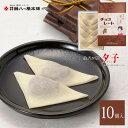 夕子 チョコレート (10個入り) 井筒八ッ橋 京都 お土産