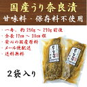 【送料無料】国産奈良漬 大サイズ 250g〜270g前後×2舟入 なら漬 瓜 甘味料保存料不使用