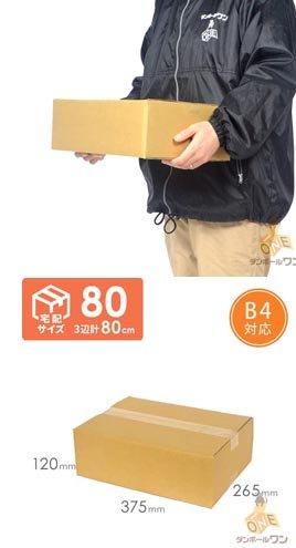焚き木 針葉樹 宅配80サイズ段ボール箱入り1箱 長野県 薪の長さ約30~35cm 参考:重量約3~4kg前後