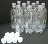 空 ペットボトル容器 500ml 炭酸用 10本ふた付セット