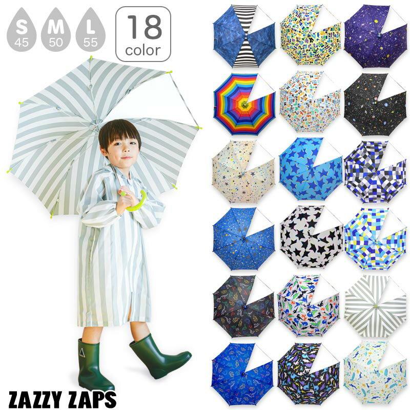 男の子向きのかっこいいデザインが豊富なZazzy zaps(ザジーザップス)の子供用傘です。45cm、50cm、55cmの3サイズ展開で、デザインはなんと20柄!透明窓付きで、安全性もばっちり。安全ストッパー付きの手開き傘で、ゆっくり自分のスピードで開閉できます。骨の一部にグラスファイバーを採用し、軽くて丈夫。お揃いのレインコートがある柄も多いので、セットでコーディネートもおすすめです。