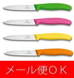 【メール便OK】ちょっとした野菜や果物のカットに!【メール便OK】VICTORINOX(ビクトリノック...