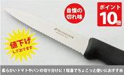 ポイント VICTORINOX ビクトリノックス パーリングナイフ 並行輸入 ペティナイフ フルーツ