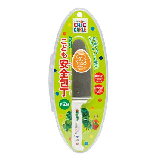 はらぺこあおむし安全包丁エリックカール日本製子供用包丁こども包丁ステンレス包丁こども用キッズ男の子女の子子供お祝い誕生日ギフトプ