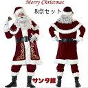 【送料無料】サンタ コスプレ【メンズ サンタクロース 衣装 豪華8点セット】サンタクロース メンズ メンズサンタクロース クリスマスコスプレ メンズ 大きいサイズサンタクロース サンタ衣装 レッド クリスマスプレゼント