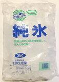 業務用 砕氷 5袋入 およそグラス120杯分 15kg(風袋込み) 【あす楽_土曜営業】