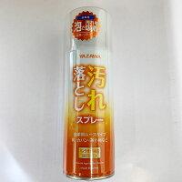YAZAWA汚れ落としスプレー(皮革用ムースタイプ)