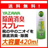 【お買い得】YAZAWA除菌消臭スプレー420ml