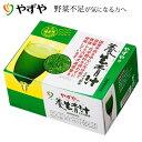【やずや公式】養生青汁 粉末タイプ レギュラーサイズ 63本