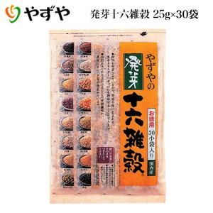 【やずや公式】発芽十六雑穀 お徳用サイズ 30小袋