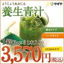 1日2本めやす。31本入り養生青汁【粉末タイプ(ハーフサイズ)】