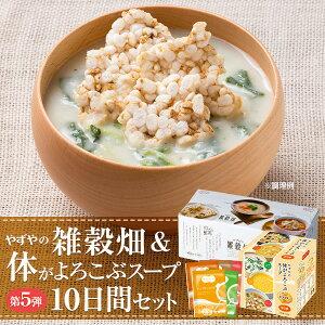 おいしい、簡単!続けられる。やずやの雑穀畑おきかえダイエット♪お湯で溶いて混ぜるだけで手...