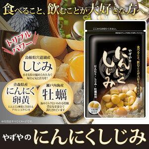 【D】【送料無料】やずやのにんにくしじみ 食べること、飲むことが大好きな方へ。青森県産福地ホワ…