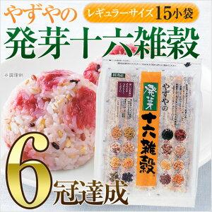 【送料無料】雑穀米 十六穀米やずやの発芽十六雑穀 【レギュラーサイズ】 25g×15小袋入り食…