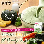 グリーンスムージー フルーツ ビタミン ミネラル
