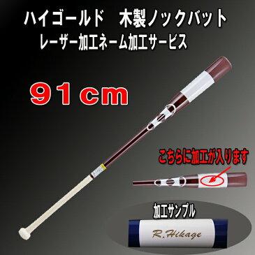 【レーザーネーム加工サービス】ハイゴールド 木製ノックバット 長さ:91cm オールラウンド用(kb-91en) クリスマス
