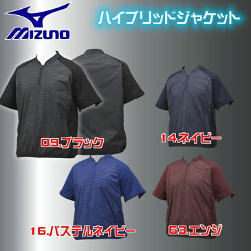 ミズノ ハイブリッド ハーフZIPジャケット 半袖 一般用 学生 野球 mizuno (12JE8V48)