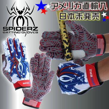 【アメリカ直輸入 数量限定】 スパイダーズ ハイブリッド バッティング手袋 バッティンググローブ 野球 両手用 USA Flag