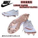 ナイキ 野球 スパイク 金具スパイク 埋め込み金具 Nike...