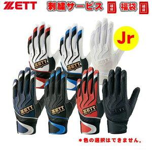 ゼット(ZETT)2019年福袋 少年軟式用バッティンググローブ 手袋