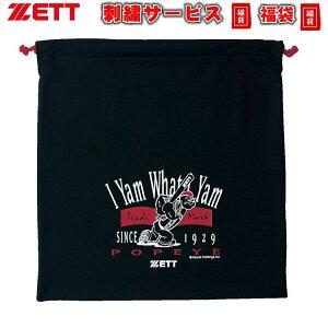 ゼット(ZETT)2019年福袋 少年軟式用グラブ袋