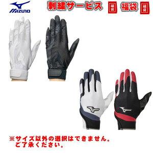ミズノ(MIZUNO)2019年福袋 少年軟式用バッティンググラブ 手袋